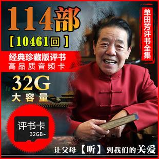 老人听书收音机内存单田芳刘兰芳评书全集存储卡32g大全mp3播放器