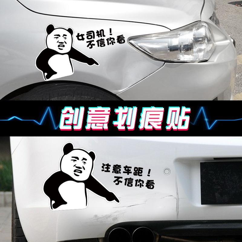 注意车距女司机不信你看实习车贴创意搞笑文字汽车装饰警示贴纸