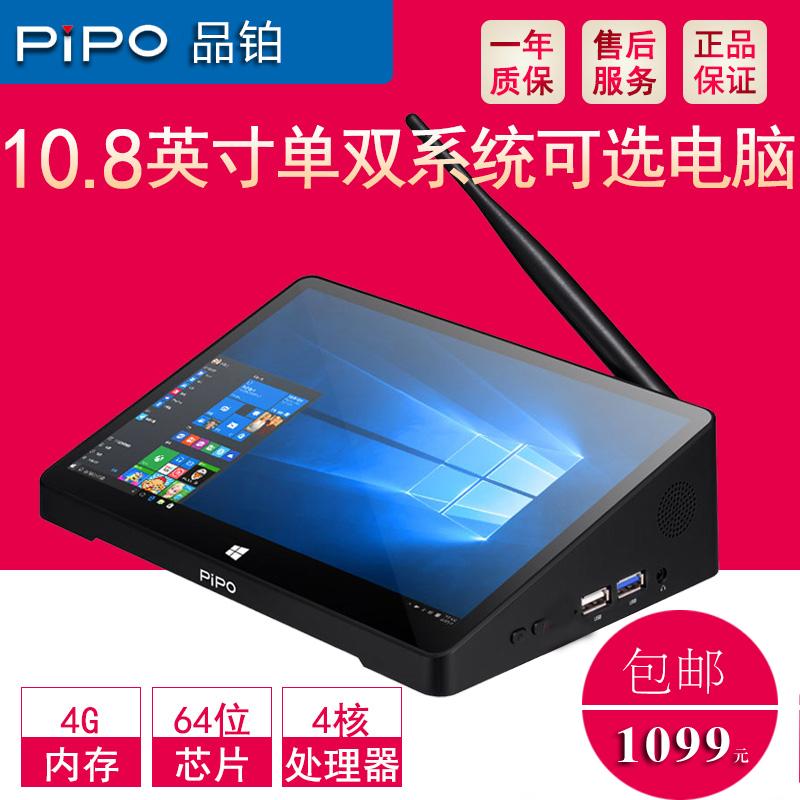 Pipo/品铂 X10 PRO 64GB 4GB win10一体小主机平板电脑打印服务器