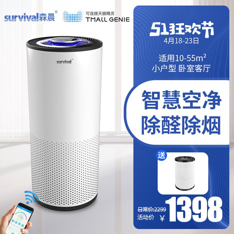 [survival森晨旗舰店空气净化,氧吧]survival森晨智能空气净化器家月销量9件仅售1798元