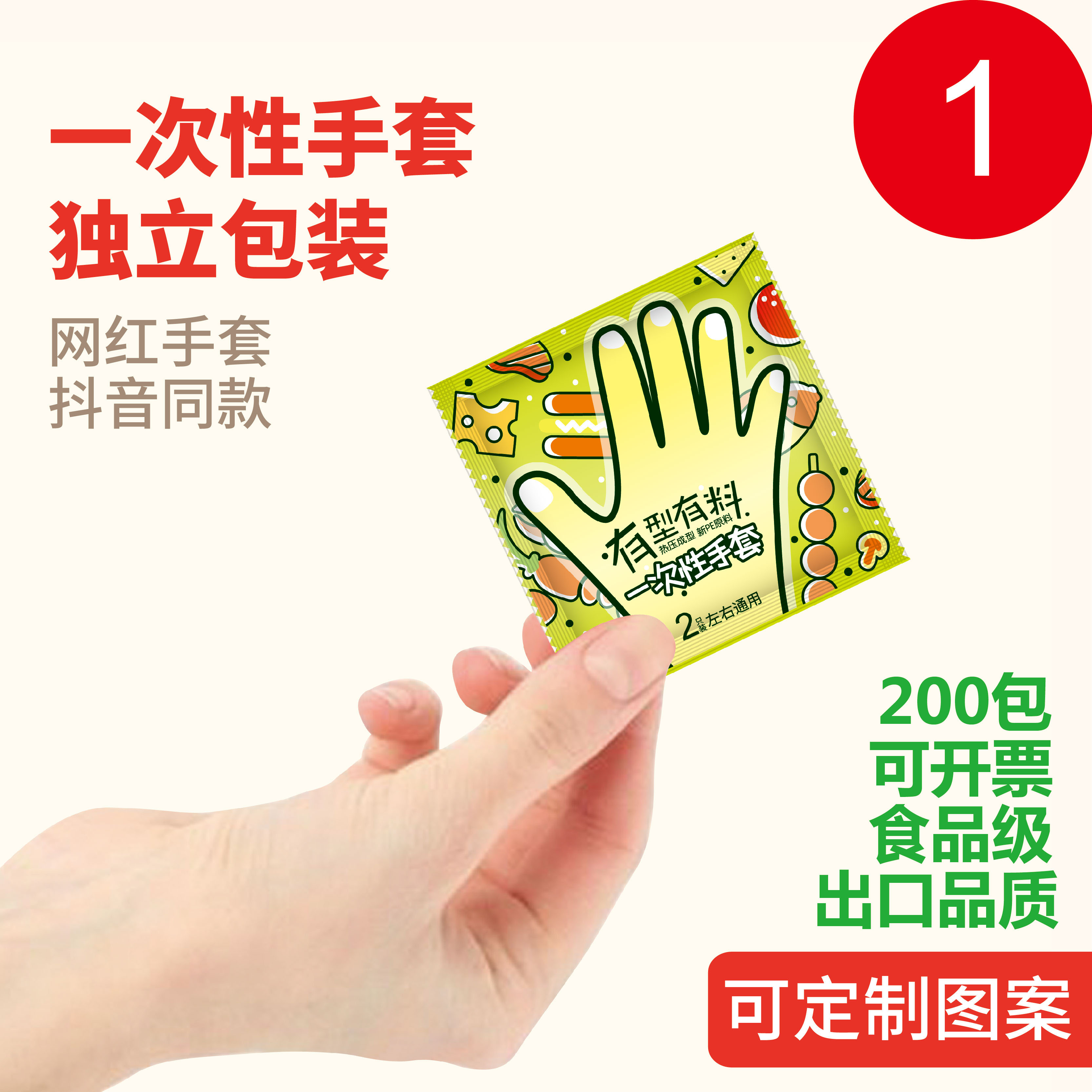 Independent packaging disposable gloves food catering pizza lobster fried chicken take away thickened plastic PE creative gloves