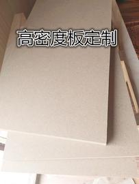 密度板材木工板定制定做尺寸木工板材普通生态板材高密度纤维板图片