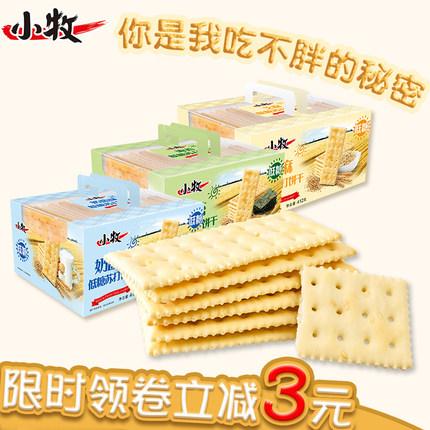 小牧酵母减盐味梳苏打饼干咸味多口味低糖无糖精代餐零食饼干整箱