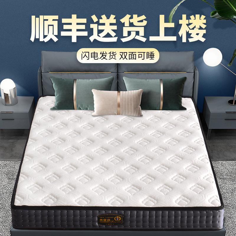 席梦思床垫硬垫椰棕垫1.5m 1.8米软硬两用经济型20cm厚家用弹簧垫