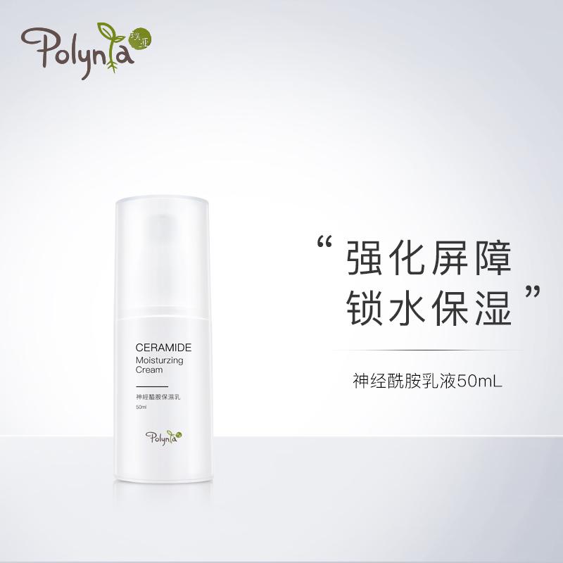 Polynia神经酰胺乳液保湿补水清爽控油滋润紧致敏感肌面霜护肤品
