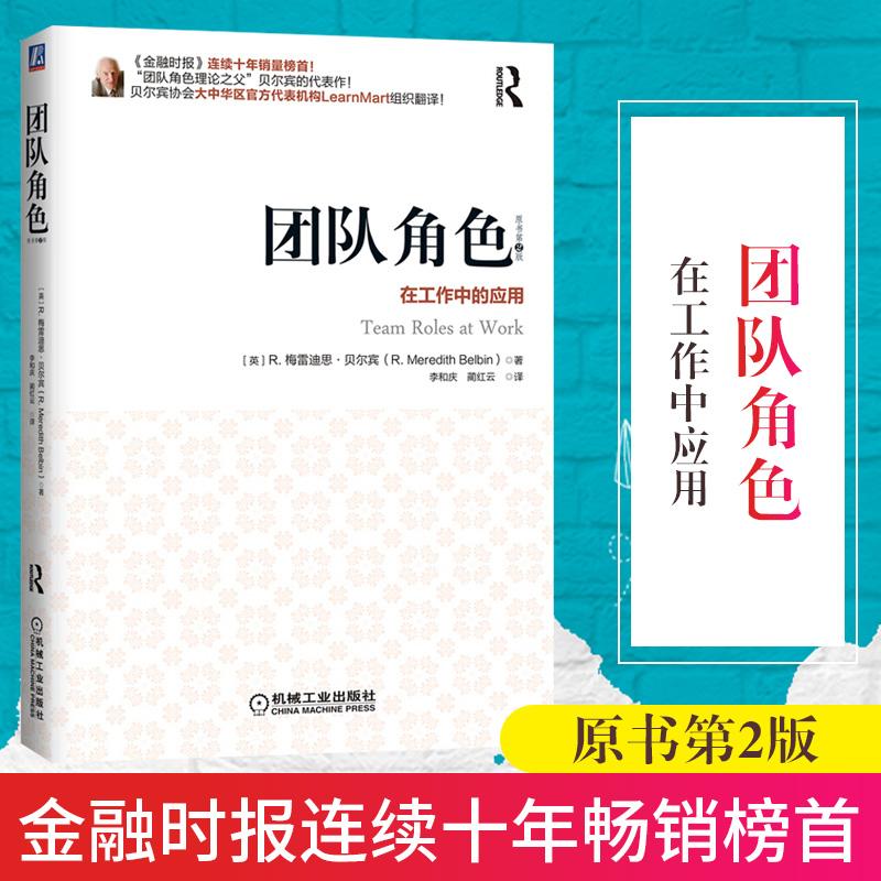团队角色在工作中的应用原书第2版(英)R.梅雷迪思・贝尔宾 销售心理学 市场营销学技巧书籍 管理学