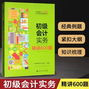 初级会计实务精讲600题1会计书籍