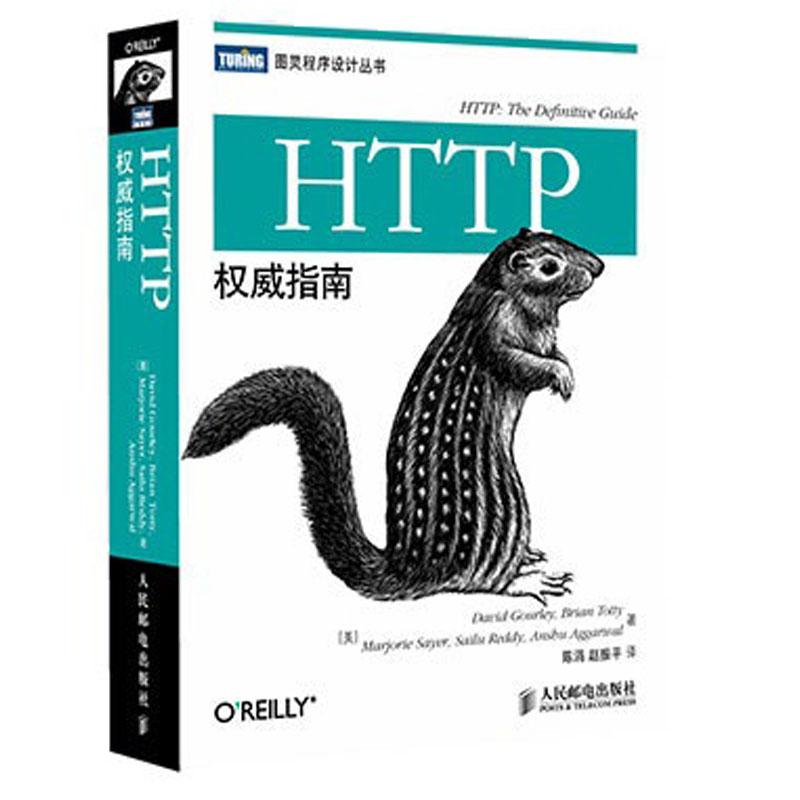 HTTP权威指南 (美)古尔利(David Gourley) 等 著;陈涓 赵振平 译 编程语言 人民邮电出版社