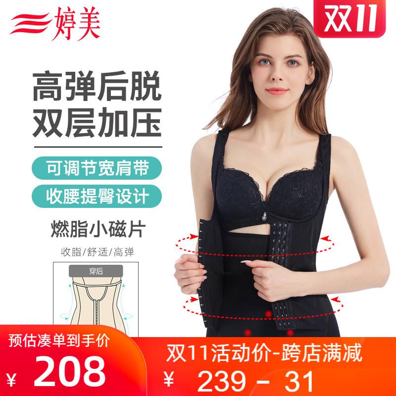 婷美后脱式重压轻薄连体塑身衣女美体塑形衣收腹束腰燃脂瘦身衣