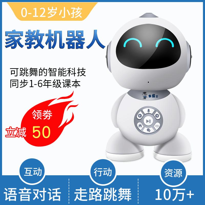 象博士人工智能�υ�高科技�C器人�和�陪伴玩具家庭小�W�早教�C