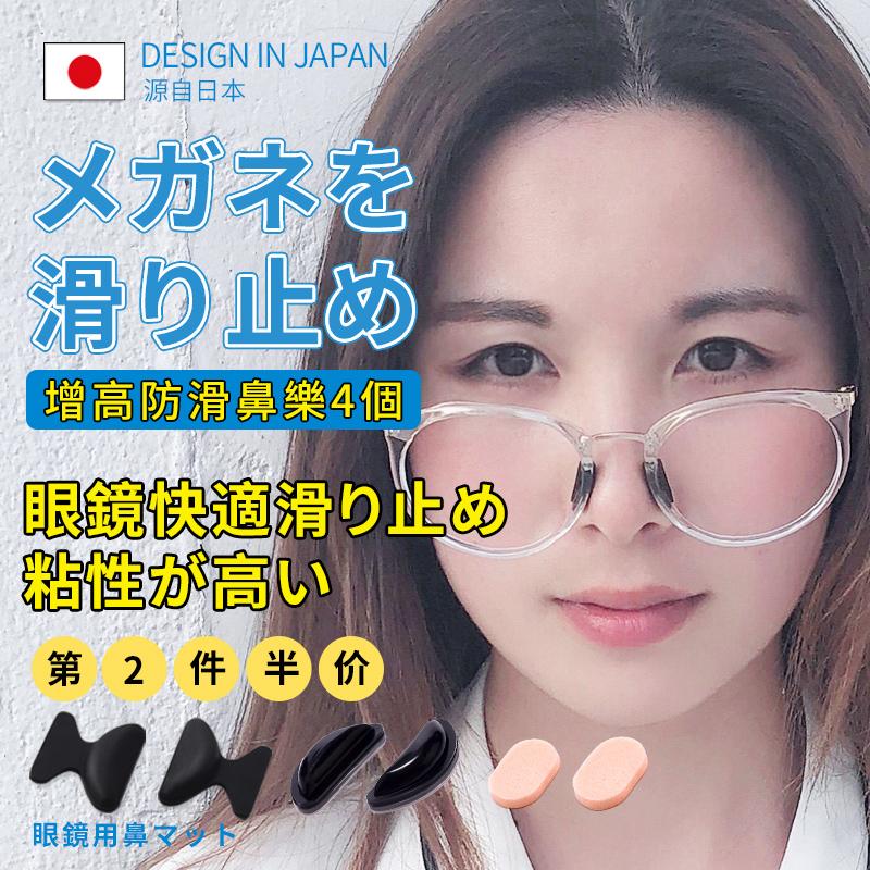 日本眼镜鼻托硅胶超软防滑鼻垫板材太阳睛框架配件鼻梁托增高鼻贴