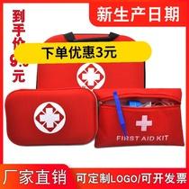 急救包家用医疗包旅行便携小型医药包车载户外地震应急用品医药箱