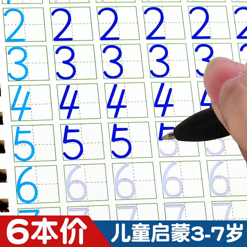 6本儿童练字帖3-6-7岁幼儿园数字描红本初学者学前写字帖画画凹槽