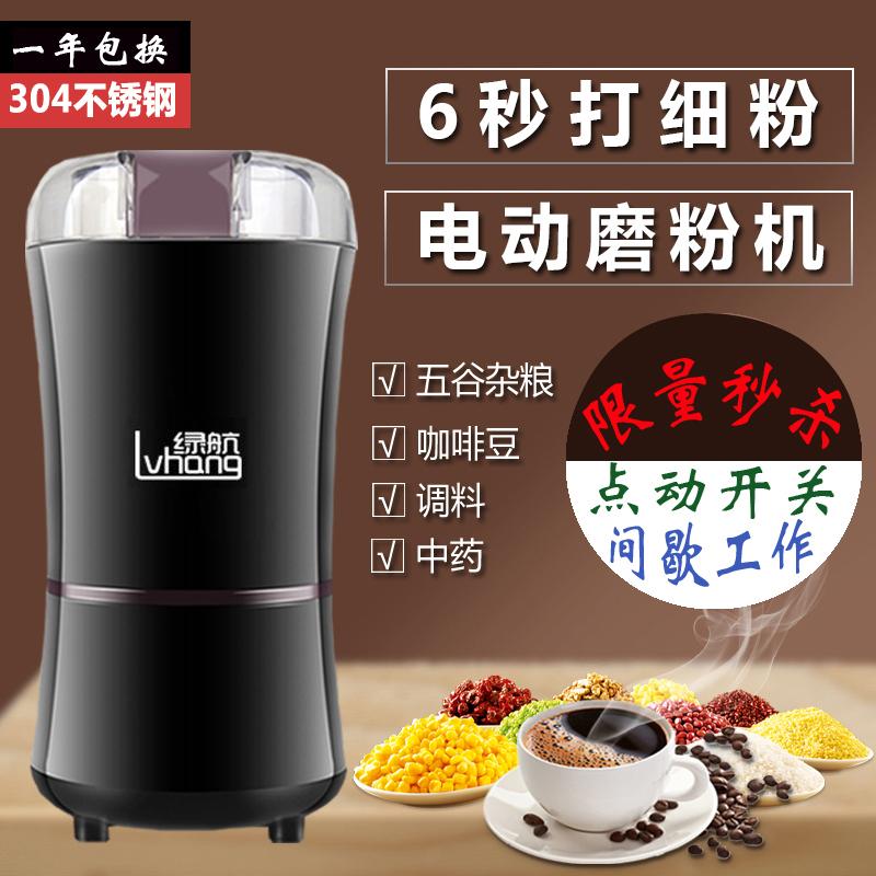 券后68.00元304不锈钢电动咖啡豆中药材磨粉机