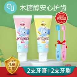 小象奇奇儿童牙膏3-12含氟防蛀宝宝牙刷套装换牙期可吞咽6岁以上