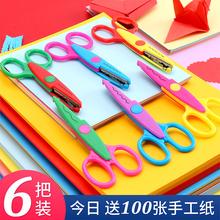 儿童安全小剪刀手工幼儿园宝宝剪纸手工剪刀玩具塑料套装学生用