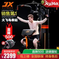 Military Xia comprehensive trainer single station Big Bird fitness equipment Home Multifunctional sports equipment set combination