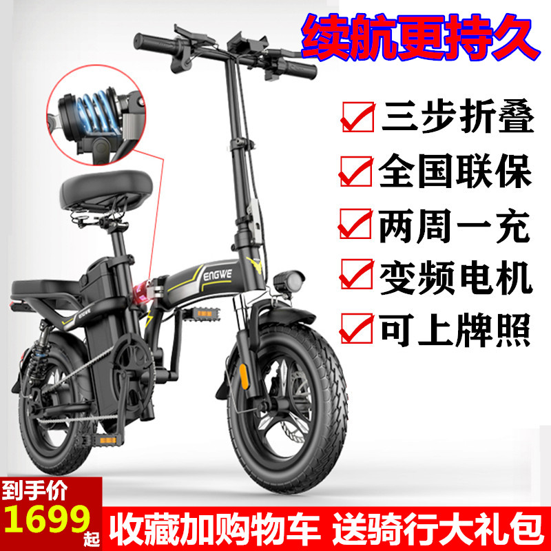 Foldable electric car boy shock absorption small family. Light bicycles, battery cars and bicycles