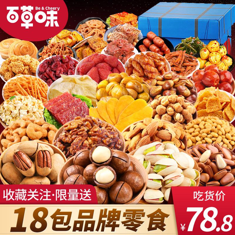 百草味散装一整箱组合休闲食品炒货热销1件需要用券