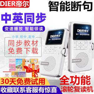 帝尔d32复读机磁带英语学习学习机