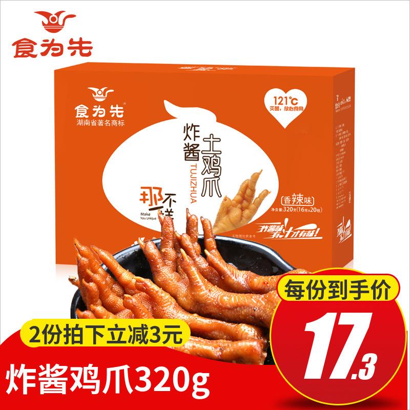 食为先炸酱鸡爪卤味即食小吃真空包装网红休闲辣零食批发整箱320g