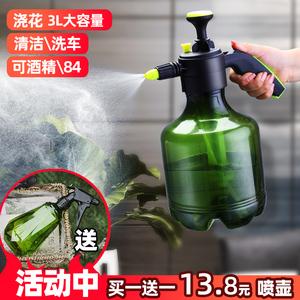 浇花喷雾瓶园艺家用高压力浇水壶