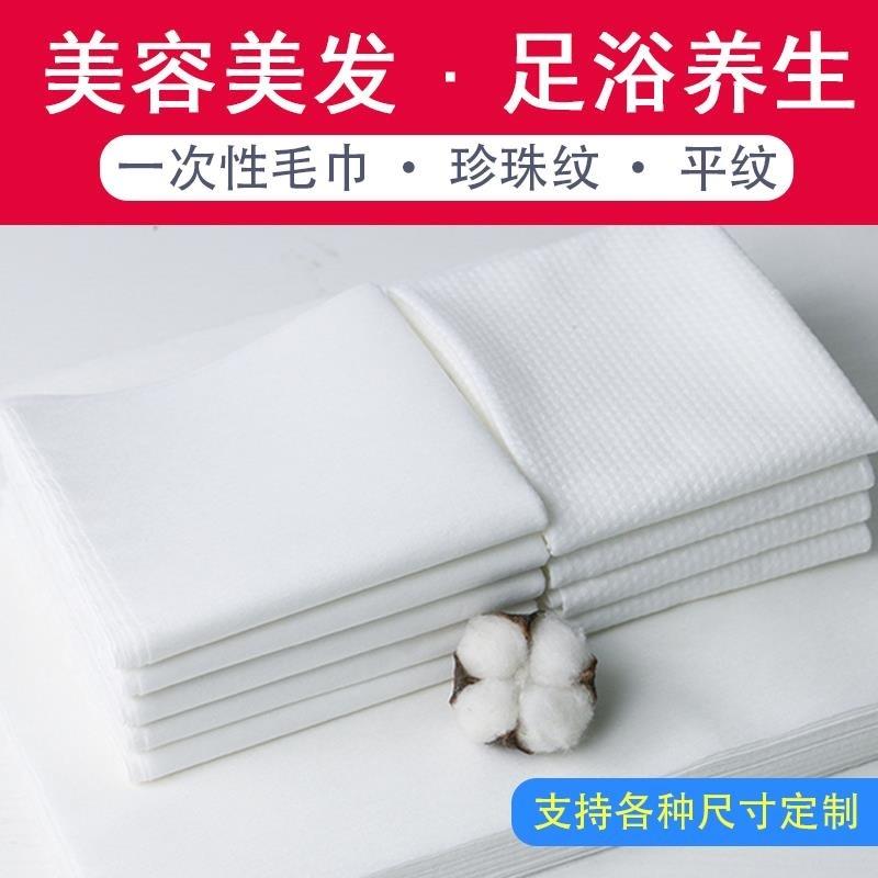 中國代購 中國批發-ibuy99 毛巾 宾馆旅行擦脚足疗店酒店加大洁面巾足浴店用的一次性毛巾加厚款。