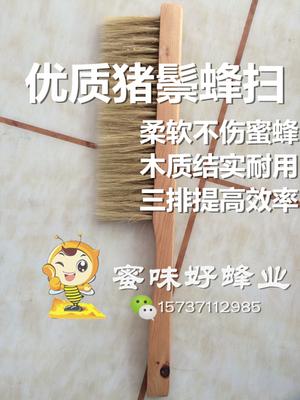优质蜂扫猪鬃三排蜂刷 蜜蜂蜂刷不伤蜜蜂 结实耐用 养蜂工具
