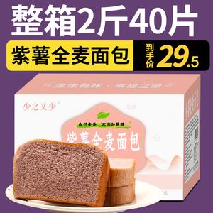 领5元券购买紫薯全麦代餐面包无糖精低粗粮热量脂肪卡早餐健身0零食品吐司2斤