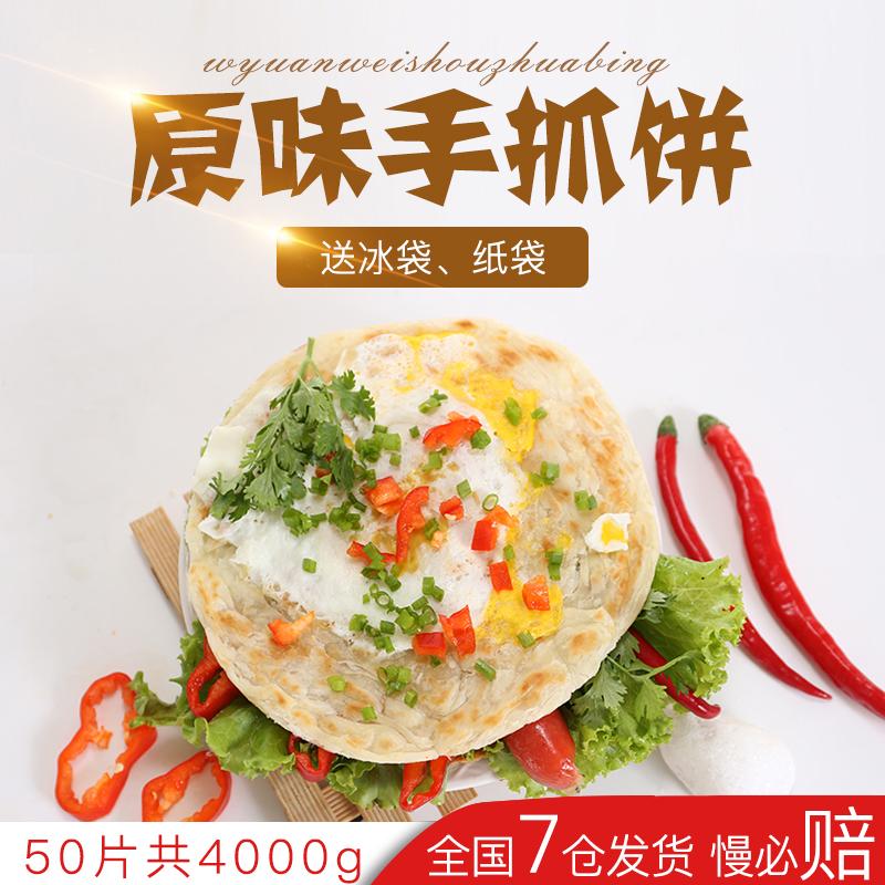 原味手抓饼面饼50片80g/片共4000g包邮家庭早餐煎饼饼皮批发