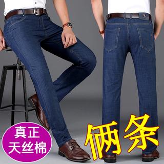 天丝牛仔裤男士夏季薄款宽松直筒休闲冰丝超薄弹力修身长裤子潮牌