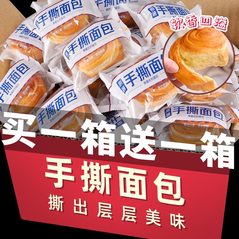 手撕整箱早餐代餐健康小面包