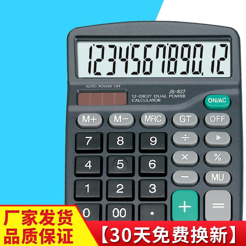 Калькуляторы Артикул 578709650909
