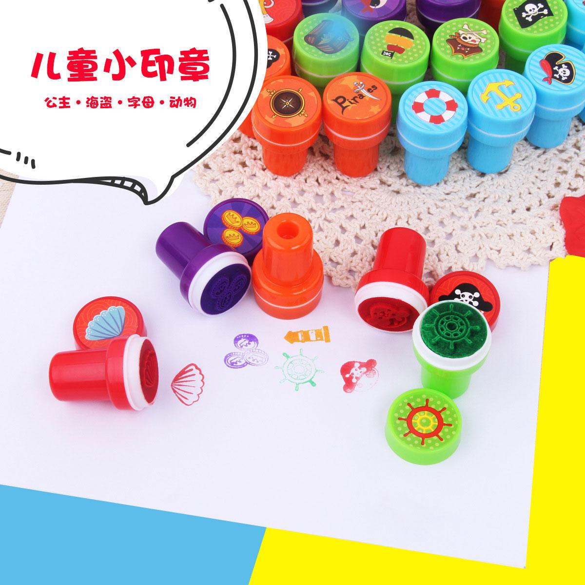 26个英文字母海盗公主动物印章套装 儿童小印章 塑料卡通玩具印章