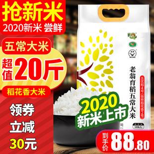 五常大米20斤老翁育稻黑龙江五常稻花香2020新米 包邮 东北大米10kg