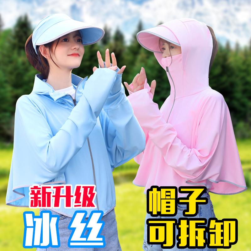 防晒衣女2021夏新款骑车冰丝防晒服防紫外线透气防晒罩衫薄款外套