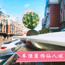 Roof decoration doll antenna ball simulation cactus car refitting body stickers exterior accessories car load