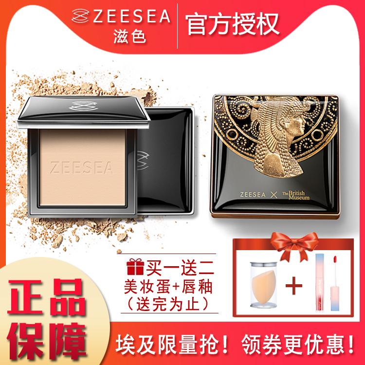 (用78.1元券)zeesea滋色埃及蜜粉饼定妆持久散粉