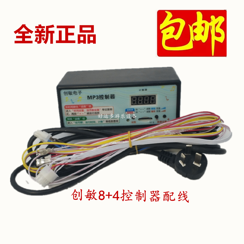 Chuangmin electronic coin rocker MP3 controller 9 + 1 or 8 + 4 swing machine accessories