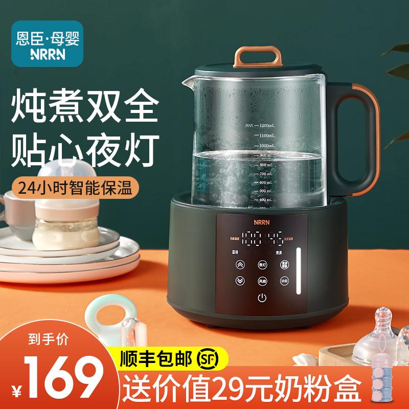 恩臣恒温调奶器水壶热水智能保温自动冲泡奶玻璃温奶暖奶器多功能淘宝优惠券