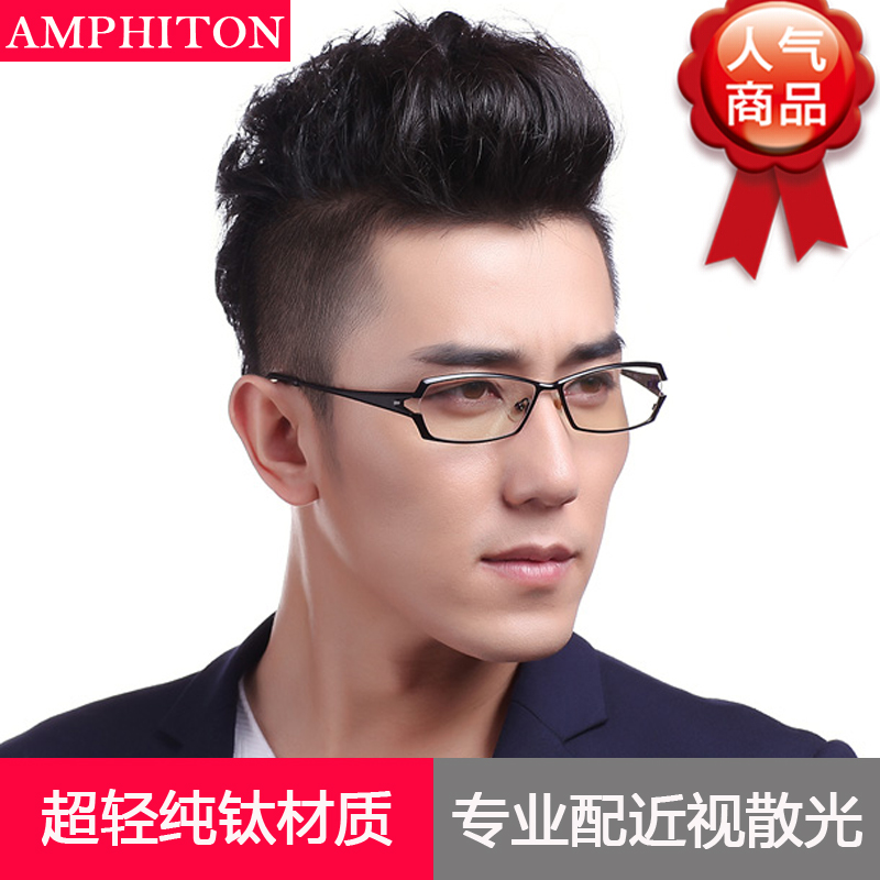 Pure titanium myopia glasses for men can be equipped with power finished eye frame full frame big face ultra light business myopia anti blue light