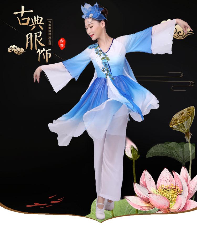 成人古典舞蹈演出服伞舞雨中花扇子舞民族秧歌服饰女表演服