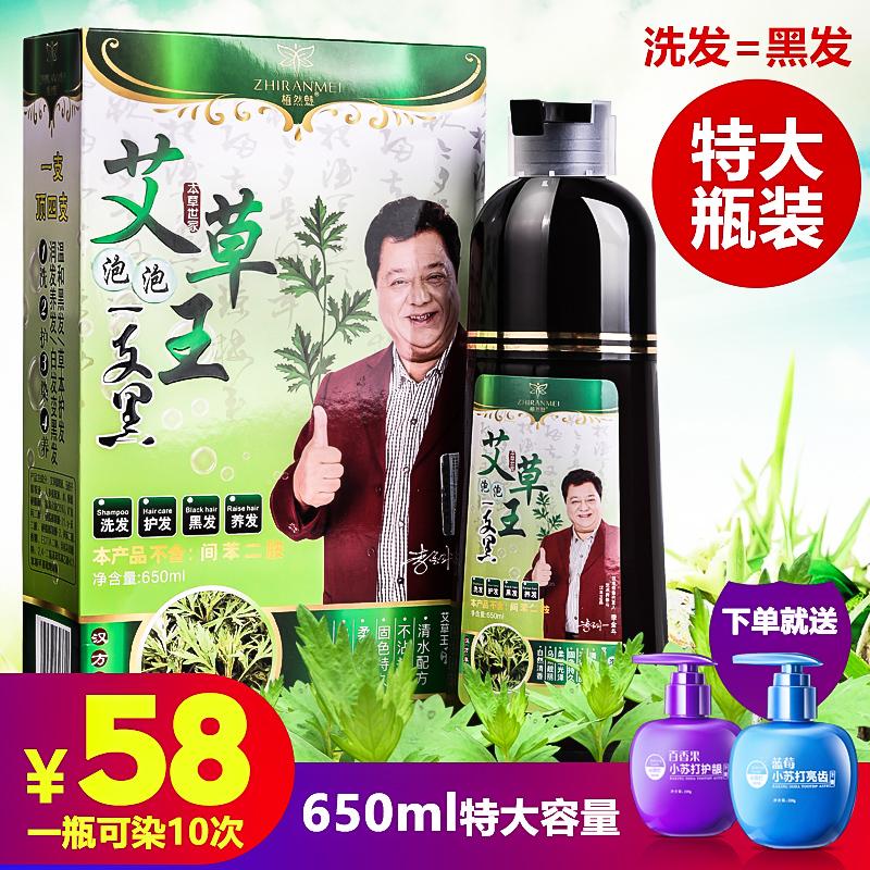 12月02日最新优惠艾草王一支黑650ml自己在家染发剂