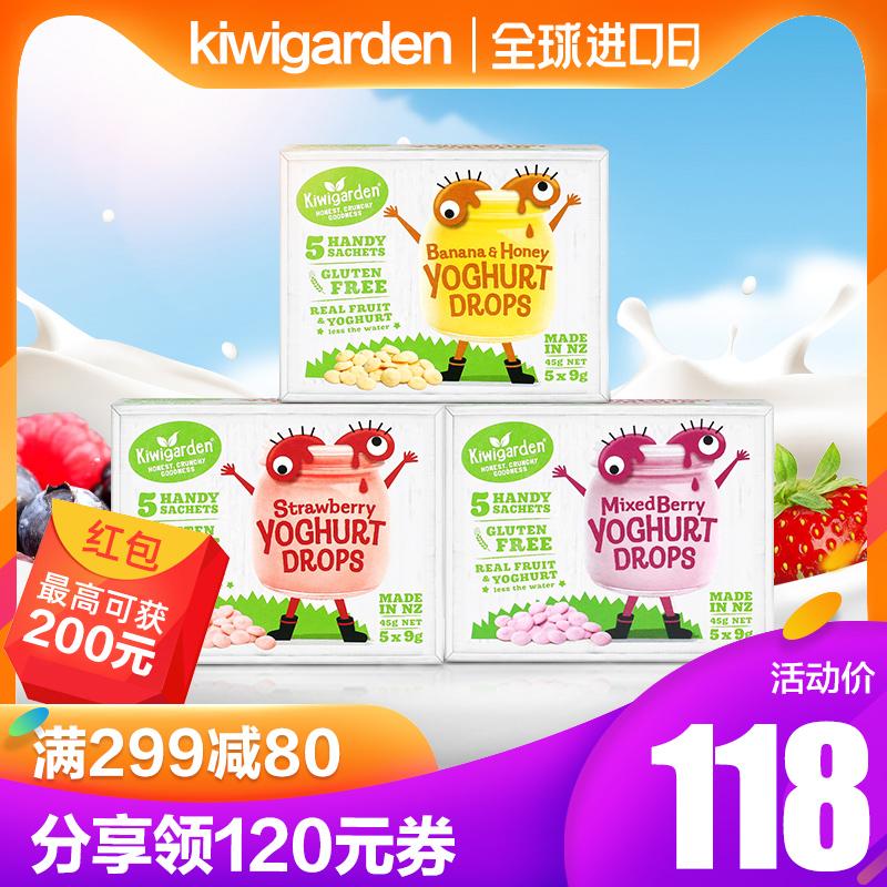 新西兰进口奇异果园益生菌酸奶溶豆豆宝宝零食套装婴儿食品无添加宝宝食品优惠券