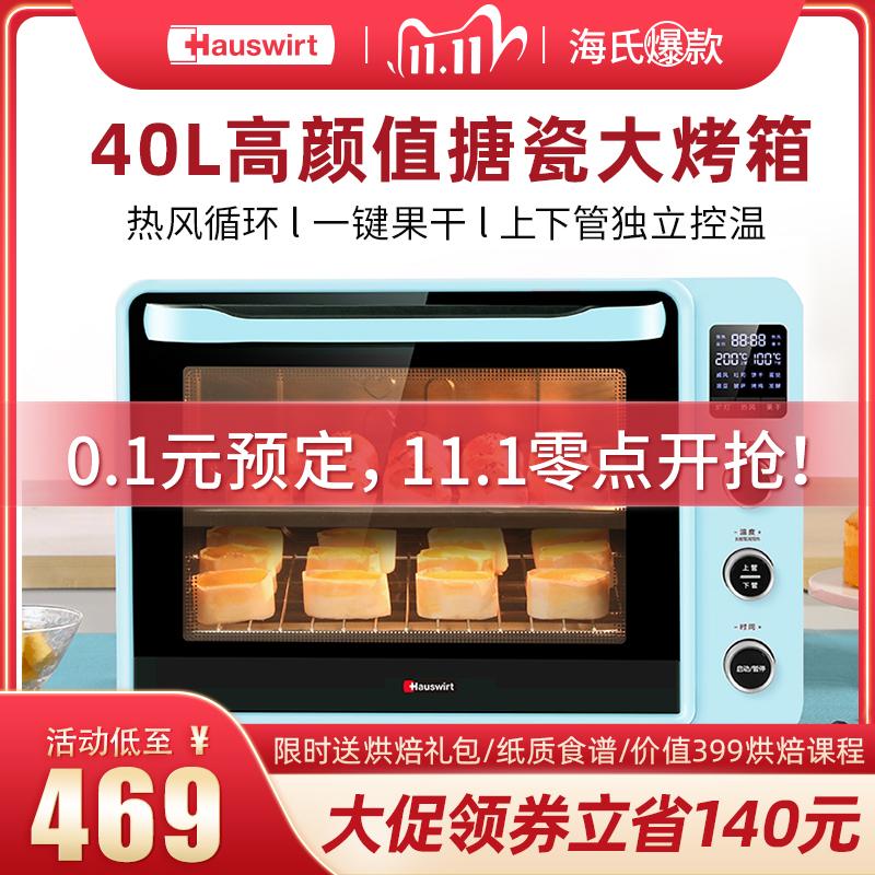 Hauswirt海氏C40电烤箱家用小型烘焙蛋糕挞多功能搪瓷内胆大容量