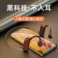 EDFV/希华尔 FL骨传导概念蓝牙耳机无线运动跑步适用于苹果华为