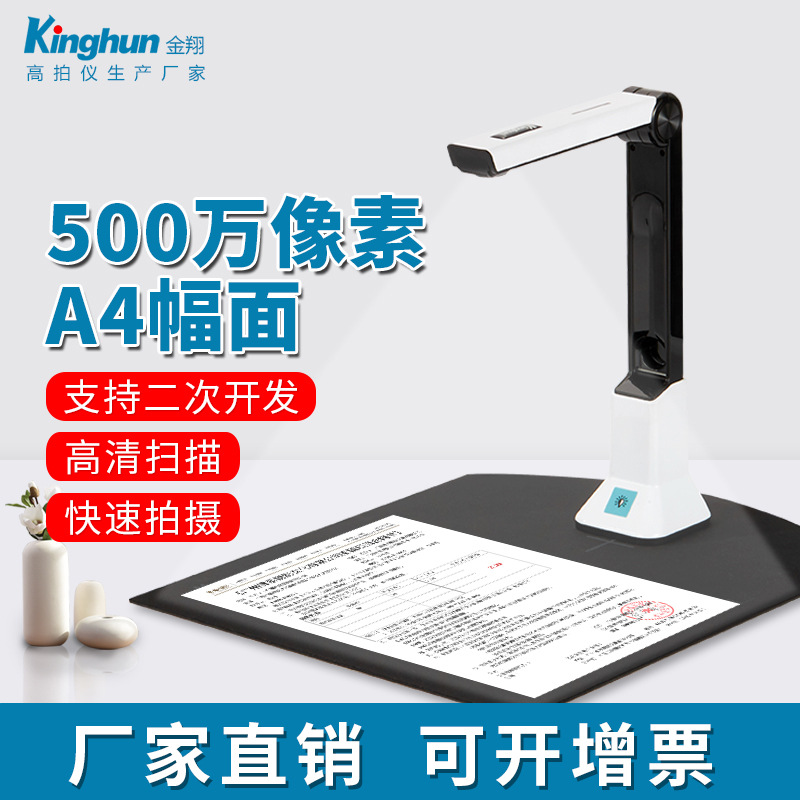 Yiwang intelligent high-speed high-definition 5 megapixel A3 file document A4 certificate invoice Photo Scanner portable office belt ID PDF bill book scanner
