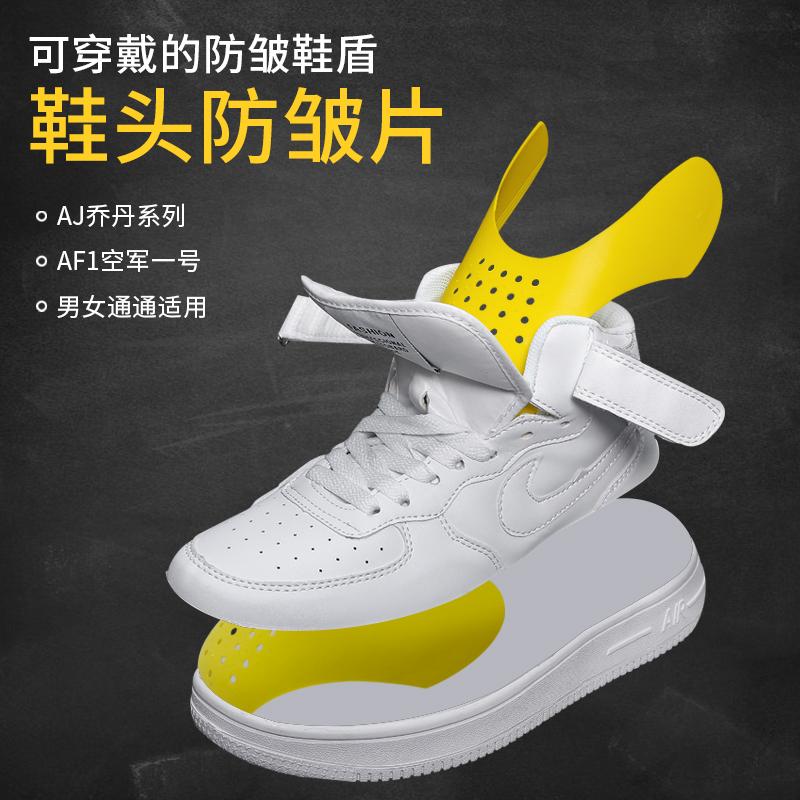 aj1鞋盾防皱空军一号球鞋头防鞋撑
