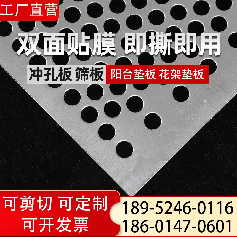 不锈钢带孔板圆孔网冲孔网板铝板筛网金属洞洞板镀锌铁板穿孔网板