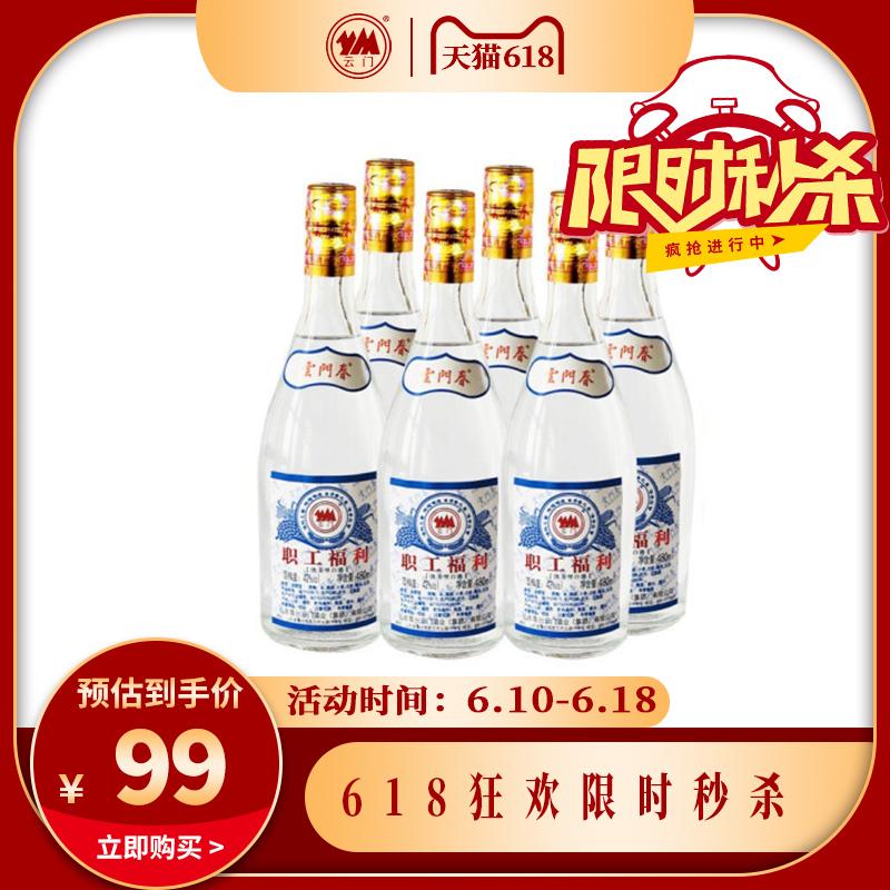 云门春职工福利酒青州特产42度浓香型白酒480ml×6瓶